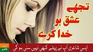 Tujhe Ishq Ho Khuda kare Koi Tujh Ko Us Se Juda Kare | Urdu Poetry with Lyrics