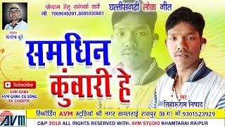 Cg Song | Samdhin Kuwari He | Tiharuram Nishad | New Chhattisgarhi Geet | HD Video 2018 | AVMSTUDIO