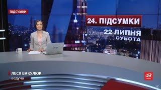 Підсумковий випуск новин за 21 00  Російський найманец