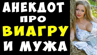 АНЕКДОТ про Виагру и Странного Мужа Самые Смешные Свежие Анекдоты