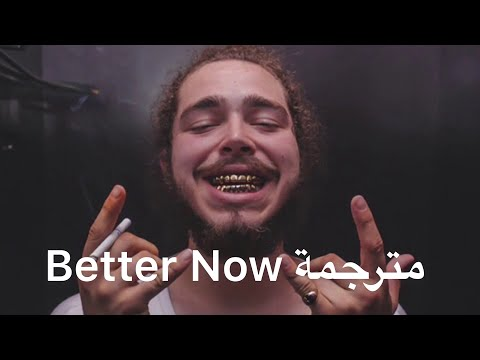 Post Malone Better Now Lyrics مترجمة عربي