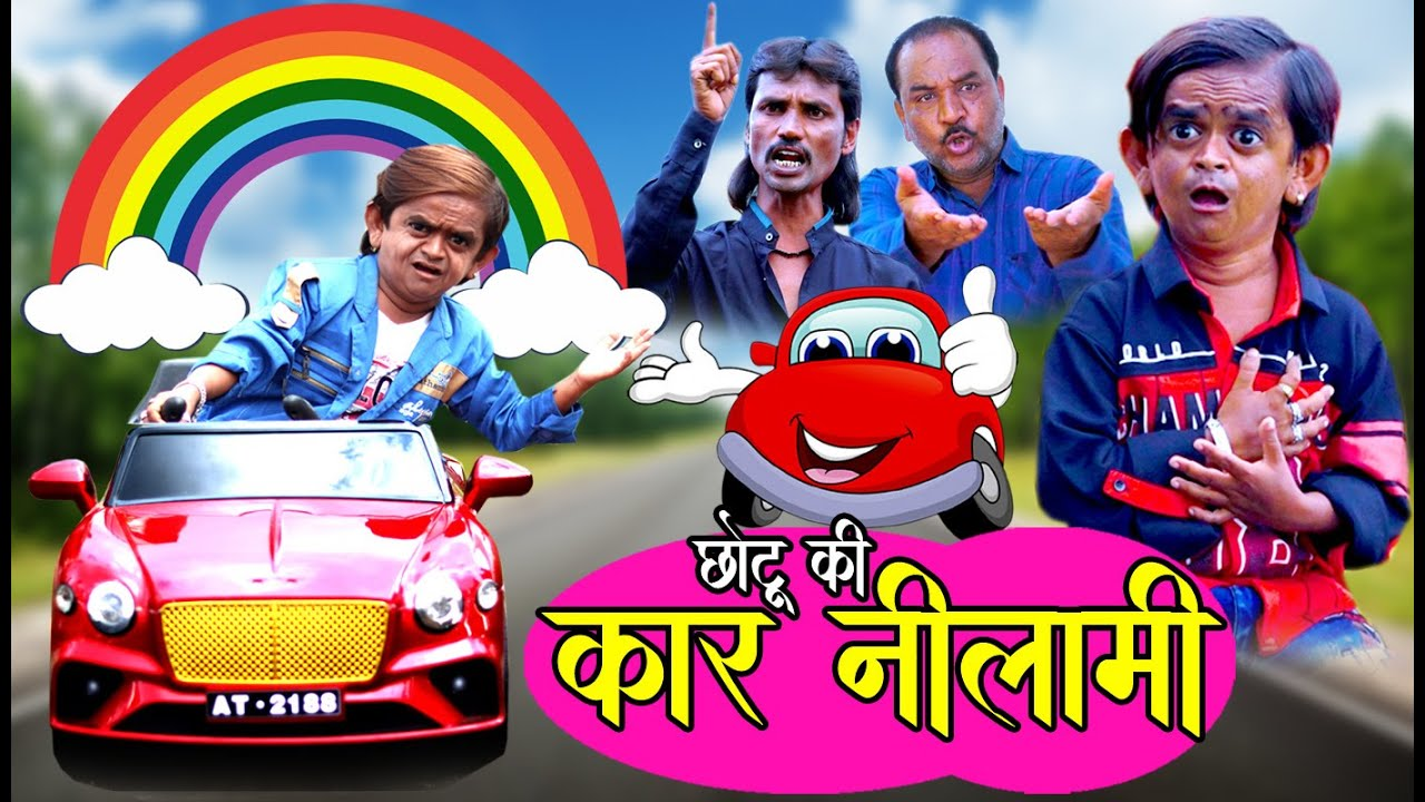 CHOTU KI CAR NILAAMI | छोटू की कार नीलामी | Khandeshi Hindi Comedy | Chottu Dada Comedy 2020