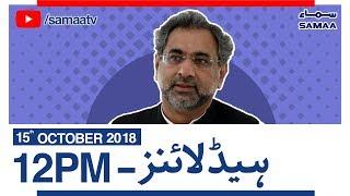 Samaa News Headlines | 12 PM | SAMAA TV - Monday - 15 October 2018