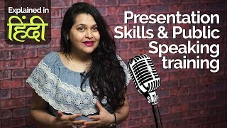 Tips for Presentation Skills & Public Speaking Training (Explained in Hindi) Personality Development