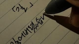 ASMR 평소 글씨로 윤동주 길 쓰기 | 한글 필기체