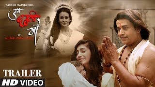 Official Trailer: Jai Chhathi Maa | Latest Hindi Movie | Ravi Kishan,Preeti Jhangiani,Gurleen Chopra