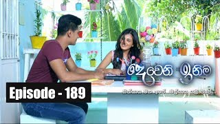 Deweni Inima | Episode 189 - 26th October 2017 Thumbnail