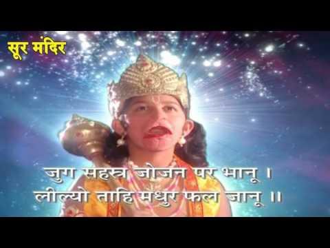 હનુમાન ચાલીસા | Hanuman Chalisa Full | Hanuman Devotional Songs