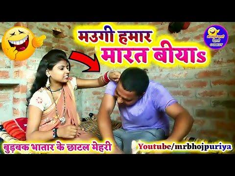    COMEDY VIDEO    मउगी मारत बीया    Bhojpuri Comedy Video  MR Bhojpuriya