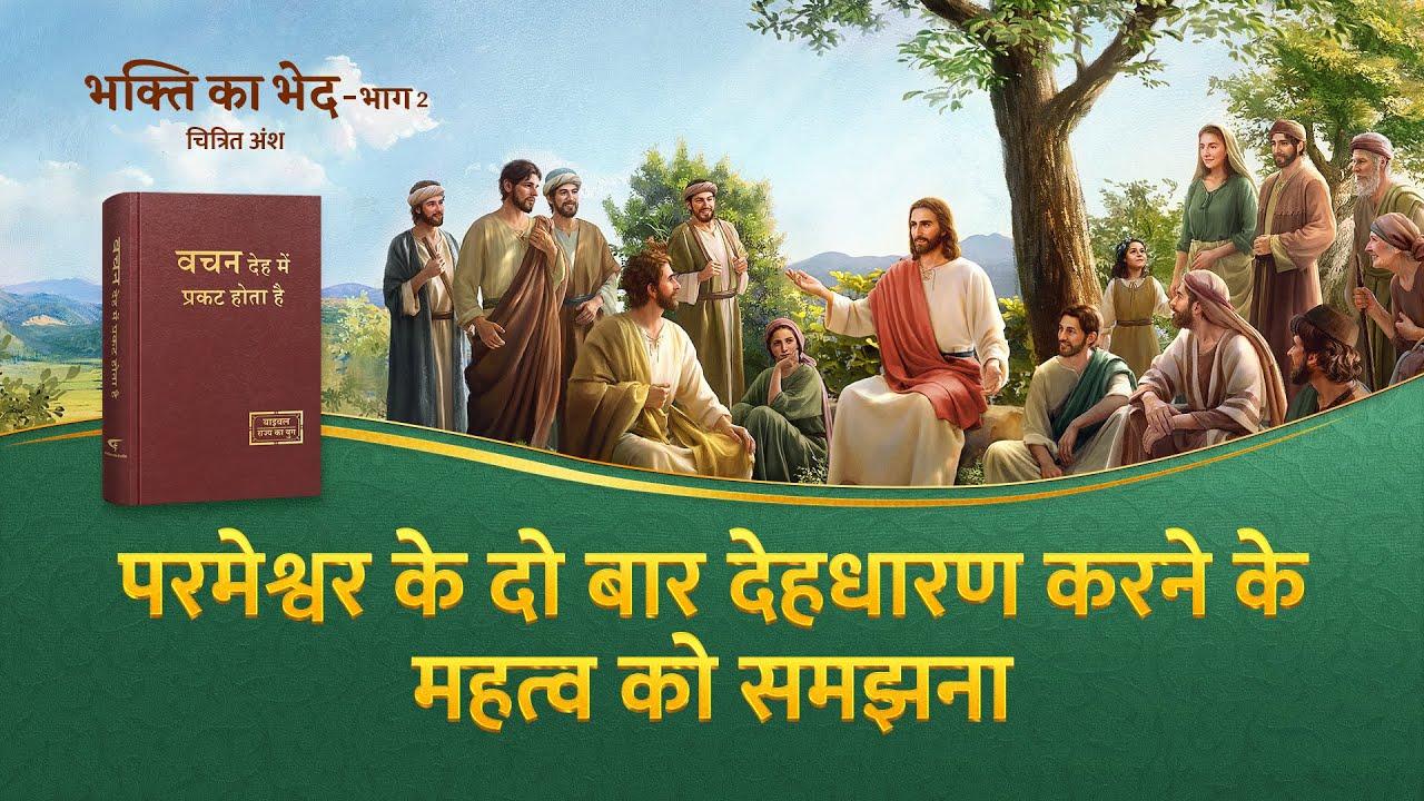 """Hindi Christian Movie """"भक्ति का भेद - भाग 2"""" अंश 5 : परमेश्वर के दो बार देहधारण करने के महत्व को समझना"""
