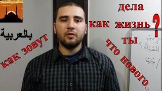 арабский язык для начинающих - как спросить?! как дела, что нового, как зовут на арабском! #7 thumbnail