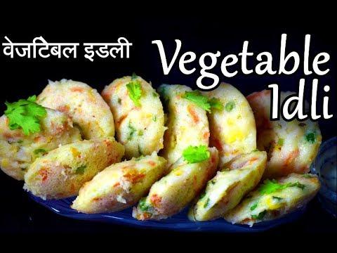 Vegetable idli recipe in hindi instant vegetable idli recipe in hindi instant rava vegetable idli idli batter forumfinder Images