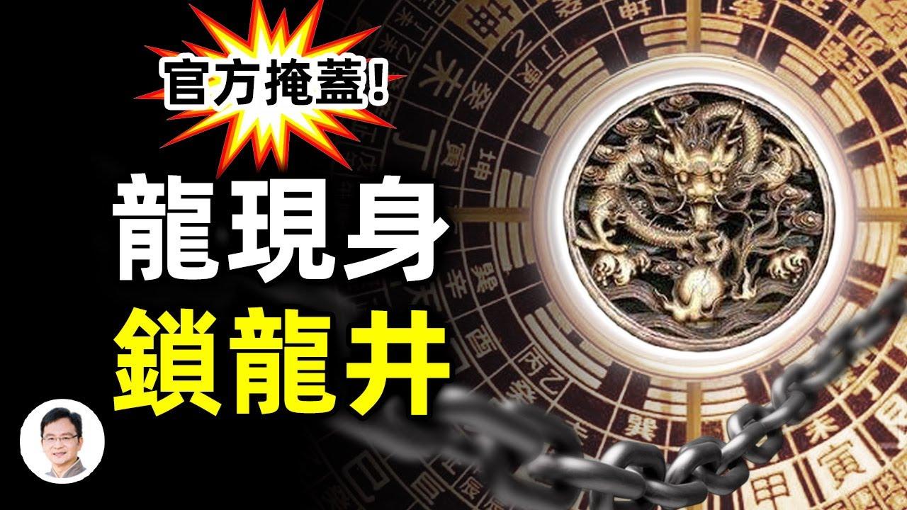 江蘇拍到真龍!北京風水的地下秘密:鎖龍井;被萬人圍觀的龍骨【文昭思緒飛揚第59期】