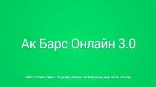 Обзор функций Ак Барс Онлайн 3.0   часть 4