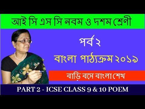 ICSE Syllabus 2019 | Bengali | Class 9 | Class 10