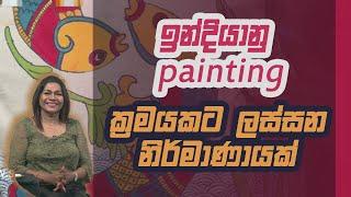 ඉන්දියානු painting ක්රමයකට ලස්සන නිර්මාණායක් | Piyum Vila | 12 - 11 - 2020 | Siyatha TV Thumbnail