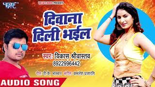 भोजपुरी का सबसे दर्द भरा गीत - Dewana Dil - Vikash Shriwastwa - Bhojpuri Sad Song 2018