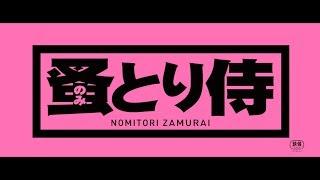 作家・小松重男の時代小説「蚤とり侍」を、『後妻業の女』などの鶴橋康...