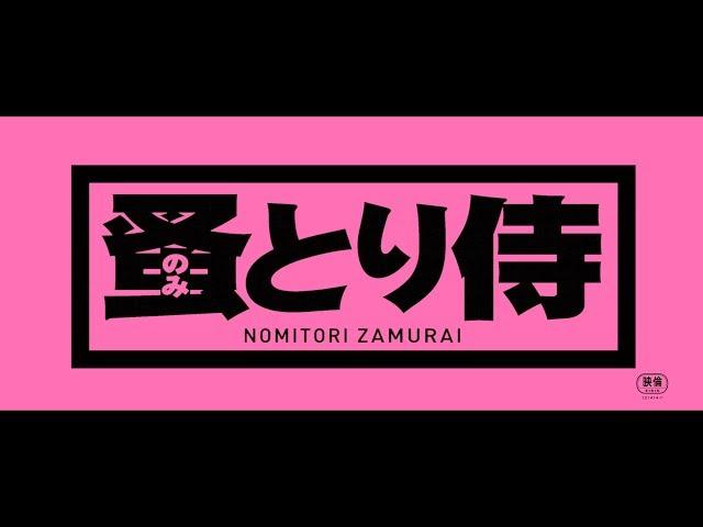 映画『のみとり侍』特報映像
