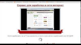 Как заработать от 50000 100000 рублей в месяц, используя 1 сервис!