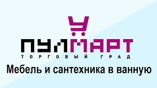 Где выбрать мебель в ванную и сантехнику в Пушкино?(Конечно в Торговом Граде