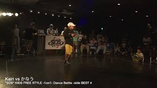 かなう vs Kairi //【FreeStyle (kids)1on1 Battle】top4//SDS 2017夏の陣