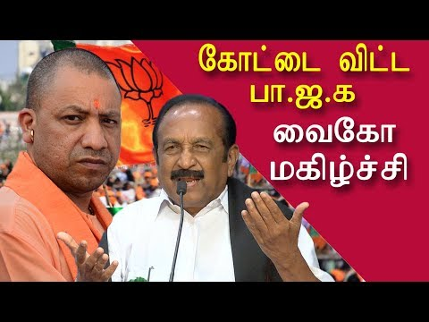 UP by-election 2018: Gorakhpur, Phulpur loss vaiko happy moments  tamil live news, tamil news redpix