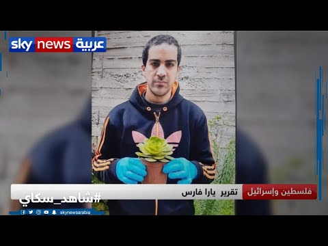 الشرطة الإسرائيلية تقتل فلسطينيا من ذوي الاحتياجات الخاصة  - 05:58-2020 / 5 / 31