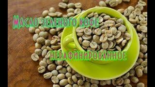 Масло зеленого кофе // Кофе для похудения // Натуральная косметика