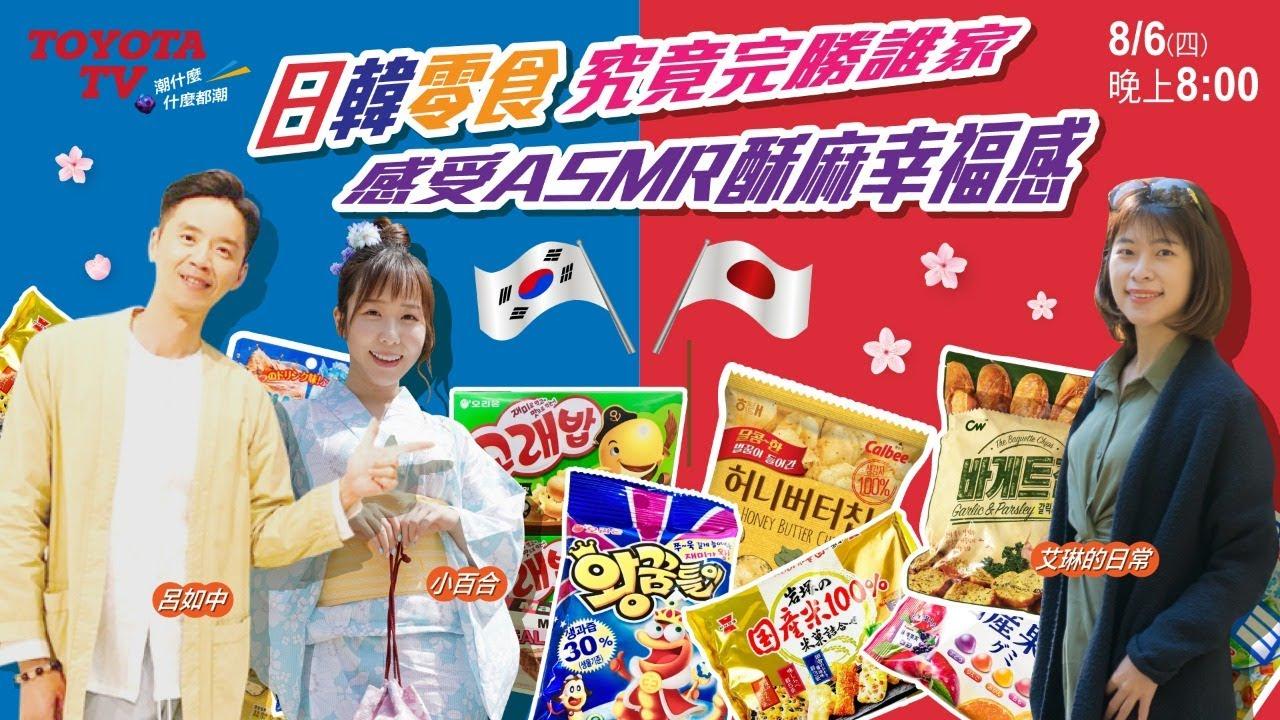 [TOYOTA TV Ep70 ]:艾琳的日常Erin's Diary、呂如中、蛤小百合 さゆり Sayuri零食派對 一起開趴啦!🍭