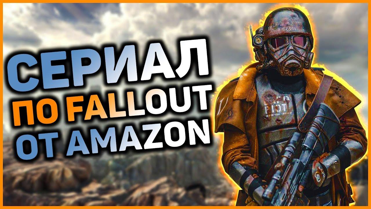 ☢ Сериал по Fallout от Amazon!; Fallout 76 в Xbox Game Pass и 20е обновление! | ☣ Новости #38