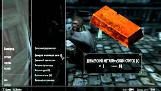 Как заработать денег в игре The Elder Scrols Skyrim!Без кодов и ПО.