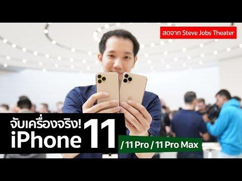 [spin9] จับเครื่องจริง! iPhone 11 / 11 Pro / 11 Pro Max ทุกรุ่น ทุกสี สดจากงานเปิดตัว
