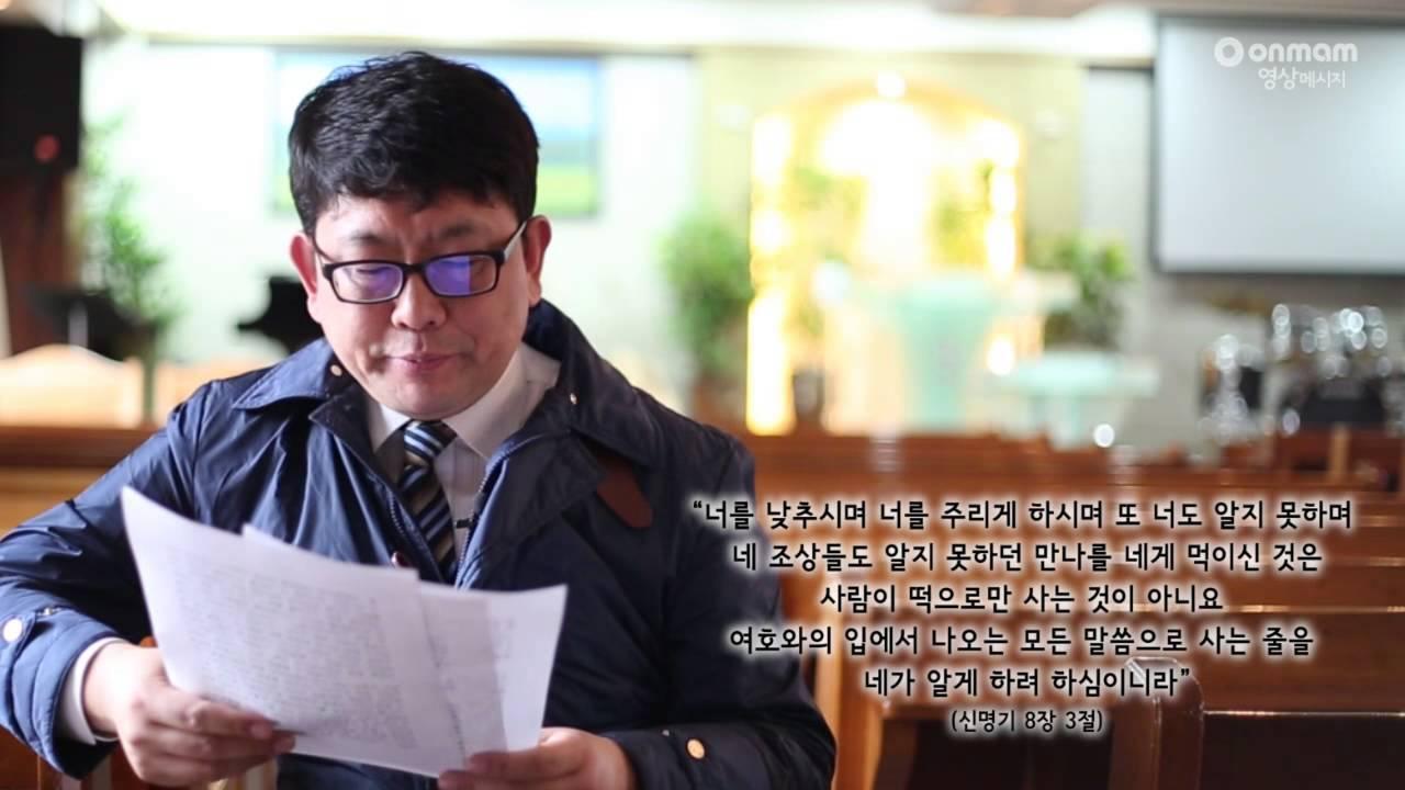 1.예수님이 받으신 세 가지 유혹1 (음식) - 온맘닷컴 3분 메시지