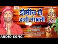 Shashi Surya Chhath Geet | डोमीन से दउरी मंगवनी | Superhit Chhath Puja Song 2018