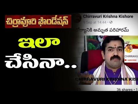 ఇలా చేసినా ఐశ్వర్యమ్   మీ ఇంట్లోకే Chirravuri Foundation Jayam ism puja Telugu Devotional