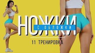 НОЖКИсОБЛОЖКИ 11 Тренировка для Похудения. В Домашних Условиях. Лучшая Женская Одежда для Фитнеса