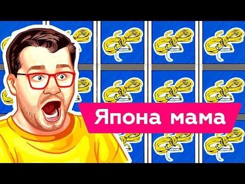 ЯПОНА МАТЬ!!! РАЗНОС КАЗИНО ВУЛКАН В ПРЯМОМ ЭФИРЕ!!! СТРИМ ИГРОВЫЕ АВТОМАТЫ!!! ВЫИГРАЛ В КАЗИНО.