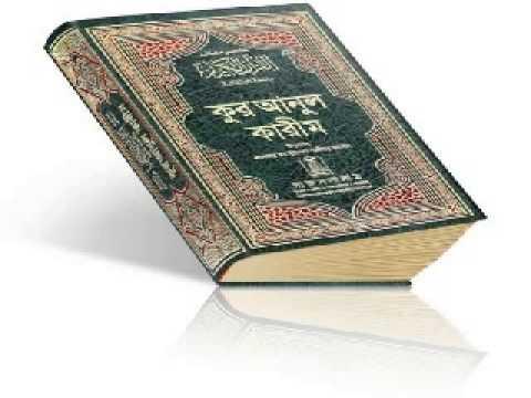 Bangla Quran: Shudhu Bangla Anubad (Para/Juz 30)