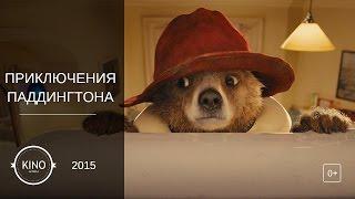 Приключения Паддингтона (2015) Дублированный трейлер № 2