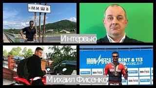 Настоящий Михаил Фисенко. Интервью с Алексеем Шевченко