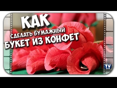 Мастер-класс букет бумажных цветов с конфетами (Подарок к 8 марта)