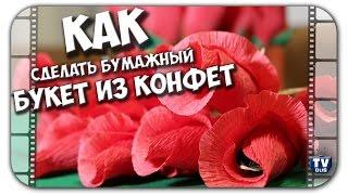 Мастер-класс: букет бумажных цветов с конфетами (Подарок к 8 марта)(В этом мастер классе мы с Вами будем делать бумажные цветы с конфетами внутри. Это будет роза из гофрированн..., 2016-03-02T20:14:31.000Z)