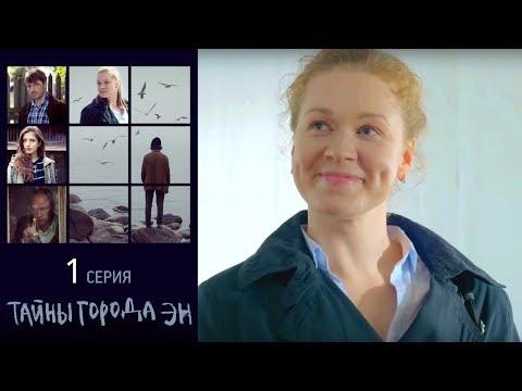 Тайны города Эн - Серия 1 /2015 / Сериал / HD 1080p