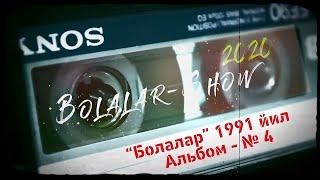 Болалар  4 чи альбом,музыка, клипы, концерты,  Болалар шоу