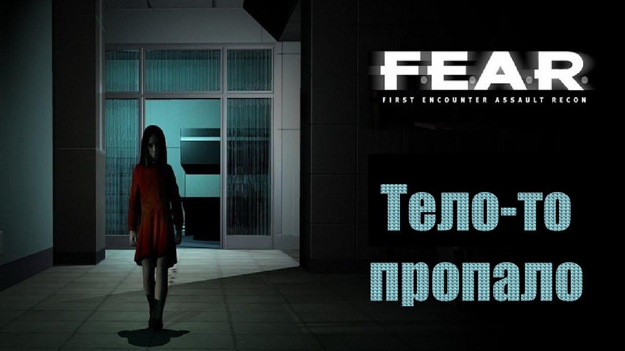прохождение Fear 1 новички не бояться Youtube