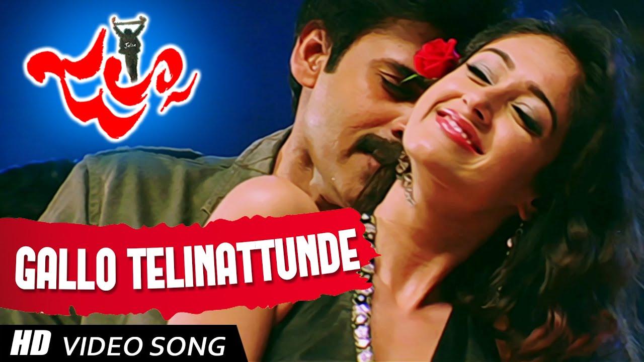 Download Galli lo Telinattu Full HD Video Song    Jalsa Telugu Movie    Pawan Kalyan , Ileana