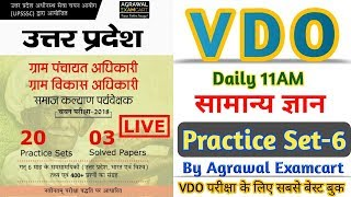 #UPSSSC VDO GK Practice Set-6||VDO GK TEST PAPER||VDO Previous Year Paper||Be Topper