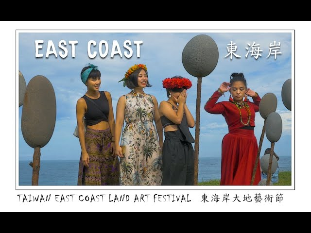 Fun Trip to the TAITUNG COAST and the TAIWAN EAST COAST LAND ARTS FESTIVAL (台東海岸與台灣東海岸大地藝術節之旅)