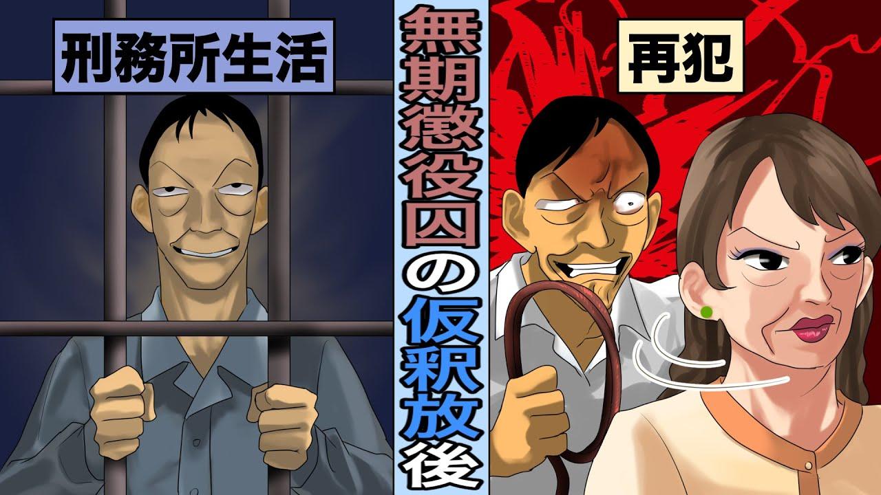 懲役 無期 終身 刑 あなたは知っていますか?「無期懲役」と「終身刑」の違い